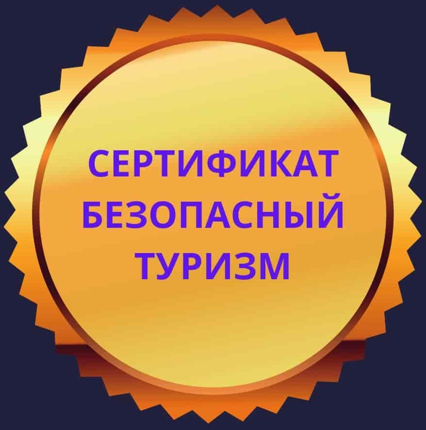 сертификат безопасный туризм